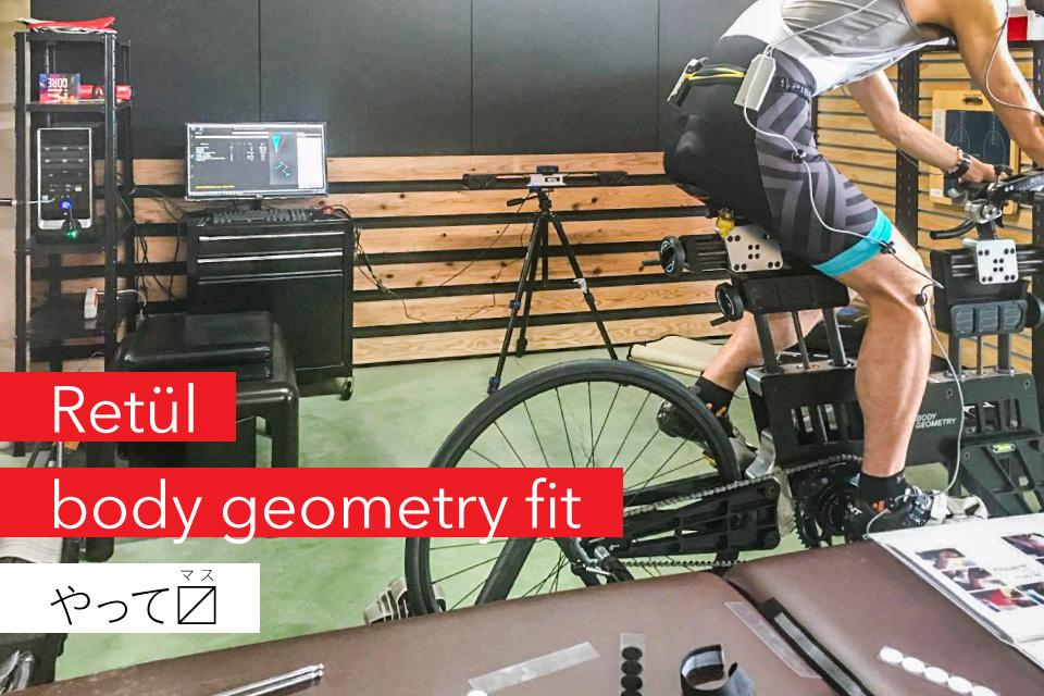 Retul body geometry fit